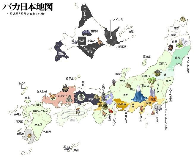 バカ日本地図