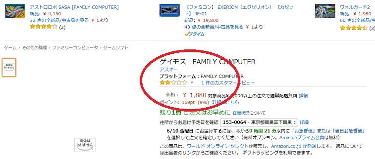 ゲイモス1880円