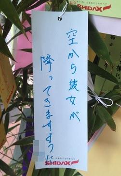 tanabata201601
