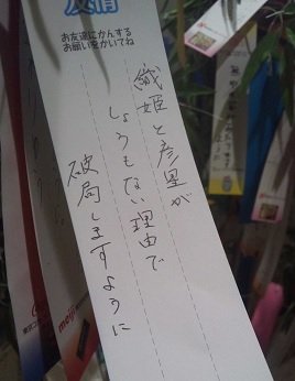 tanabata201603