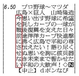 広島縦読み2016