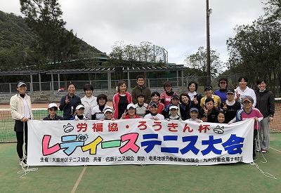 2018.3.4 第23回レディーステニス 集合写真