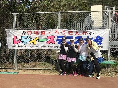第23回レディーステニス 関東地区からの来島者