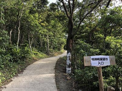 明神崎 入り口