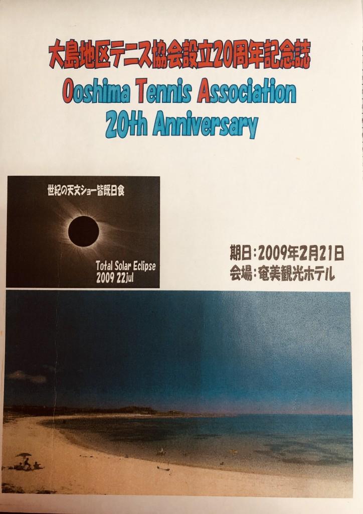 20周年記念の表紙