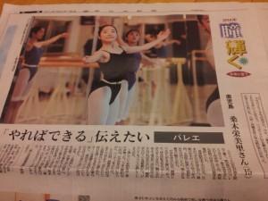 南日本新聞2014.1.5エミリちゃん