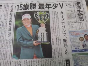 勝みなみー南日本新聞1304