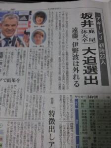 サッカー日本代表(坂井・NIFS)