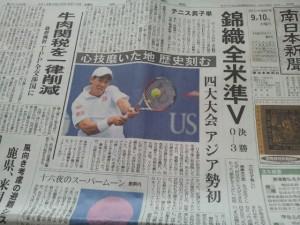 全米OP14-南日本1面