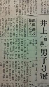 県高校新人戦14