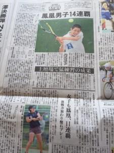 インハイ予選15団体新聞1