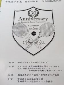 鹿児島・宮崎対抗戦15‐プログラム