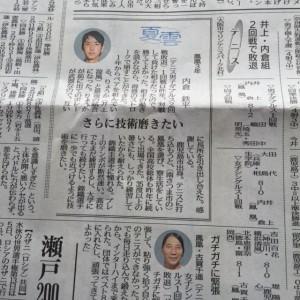 インハイ15-内倉南日本
