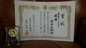 16九州選手権ー澁田2