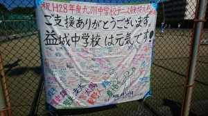 16九州中学総体‐熊本横断幕