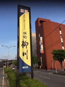 17 柳川遠征MAY-駅前1