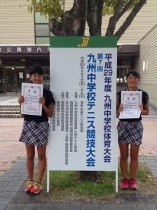 17 九州中学総体ー女子D優勝
