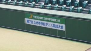 17 九州中学総体-横断幕
