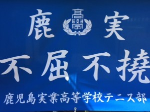 17 県高校新人戦-横断幕