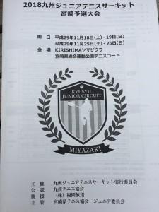 17 九州Jrサーキット宮崎-ドロー
