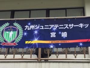 17 九州Jrサーキット宮崎-旗