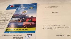 18 国体九州ブロック-監督会議