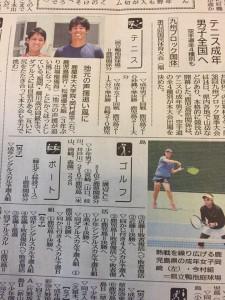18 国体九州ブロック-新聞