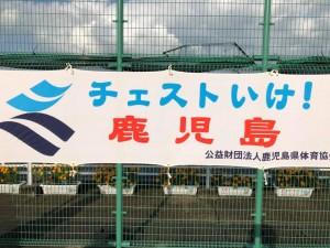 18 福井国体ーフラッグ