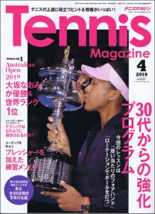 19 テニスマガジン4月号