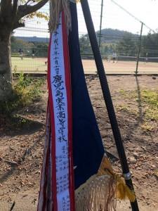 19 県高校新人戦ー優勝旗