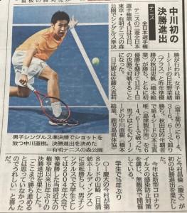 20 全日本ー南日本新聞1