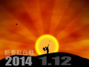 sunrise2014