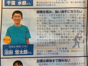 沼田悠太郎