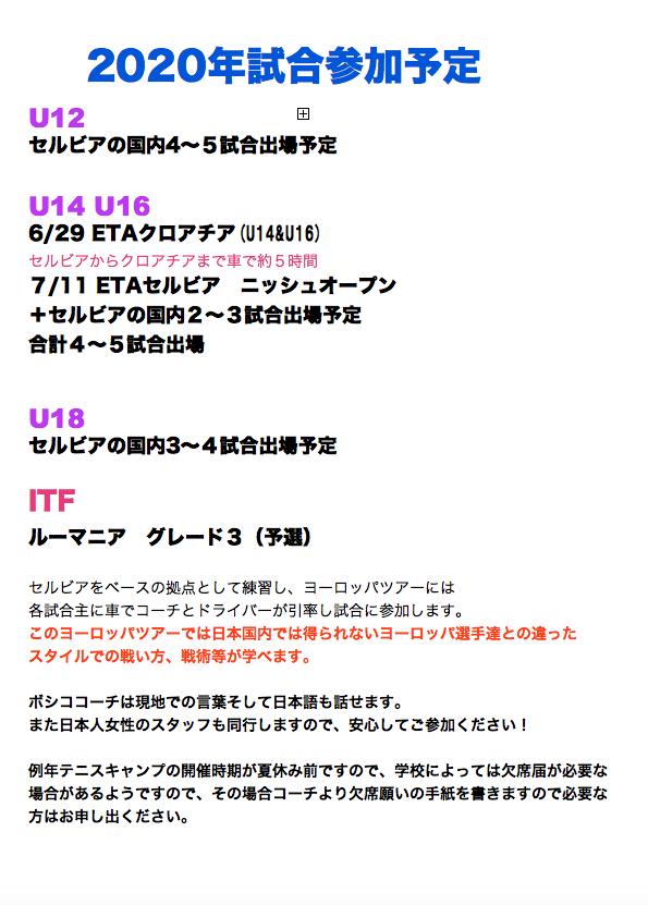 スクリーンショット 2020-01-20 11.54.43