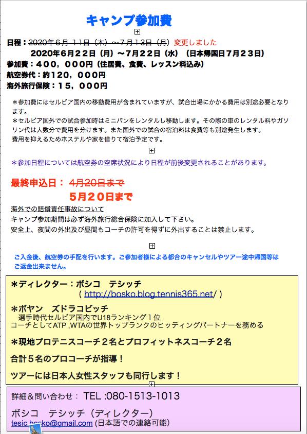 スクリーンショット 2020-03-22 22.03.00