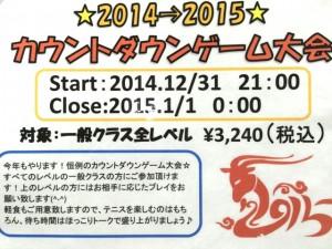 2014.2015カウントダウンゲーム大会