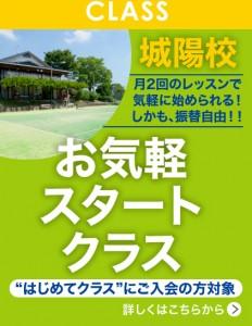 img_joyo_okigaru