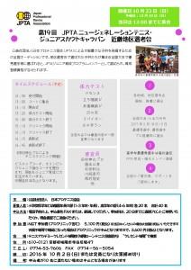 16_①地区選考会要項(近畿クレセント城陽校)