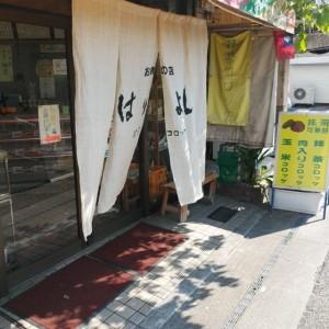 ブログ西村5