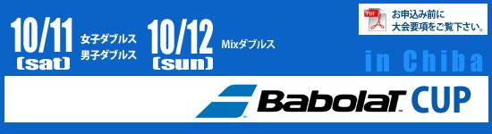 babolatcup2014[1]