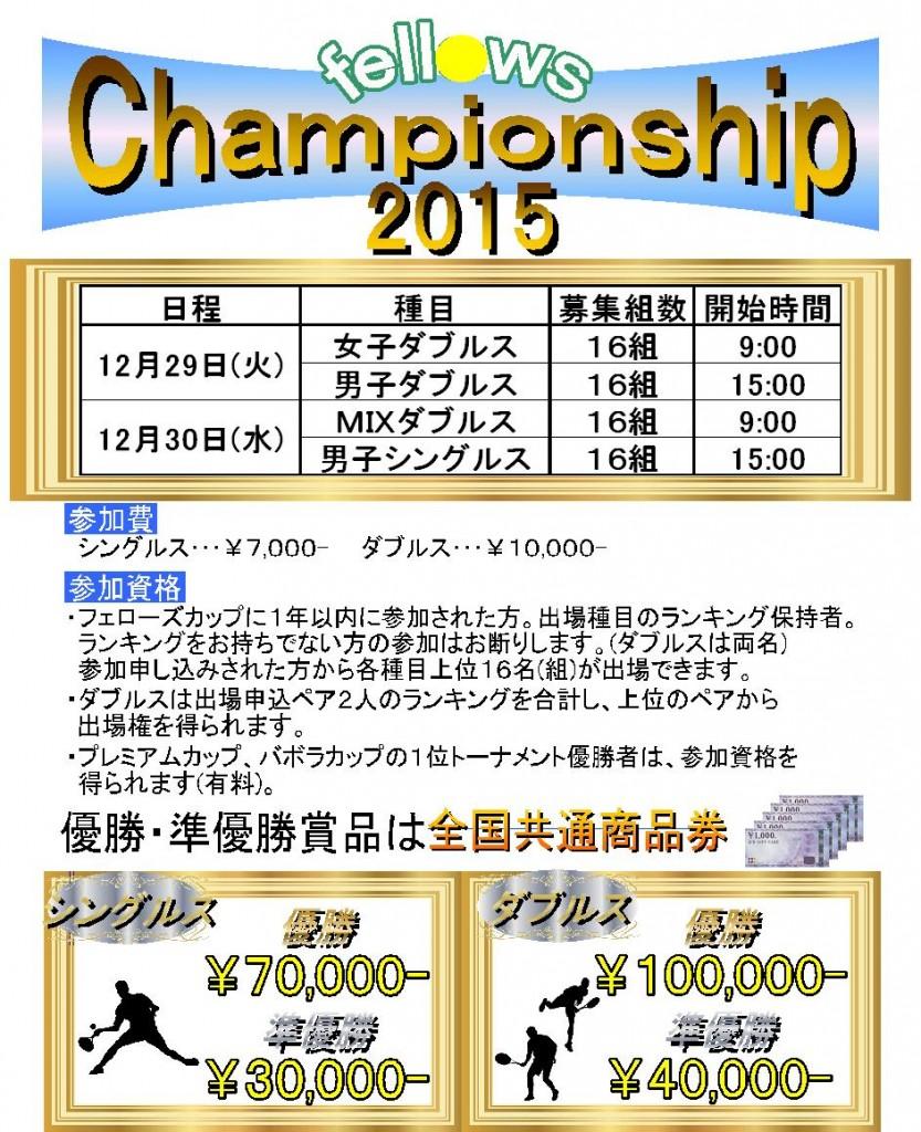 2015チャンピオンシップ告知