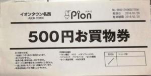 pion20160129