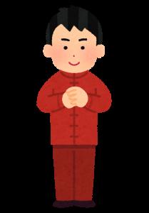 pose_china_kyousyu