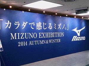 ミズノ展示会2014002