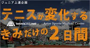 テニスイベント201509002