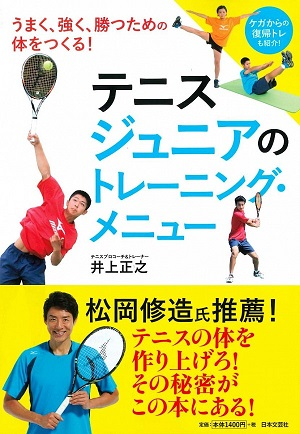 ジュニアテニス本02