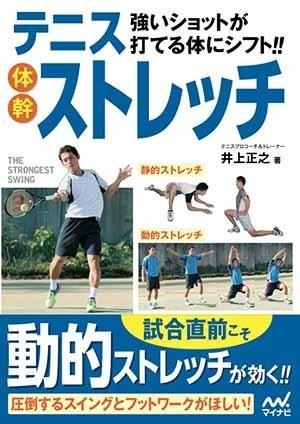 マイナビ出版より発売!【プロコーチ・トレーナー 井上正之の活動日記】