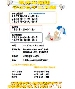 子どもテニス2015