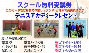 無料券 滋賀版 PDF