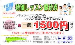 2017.11.一般特別レッスン優待券